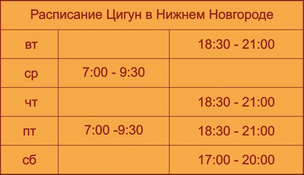 расписание регулярных занятий цигун в нижнем нвогороде