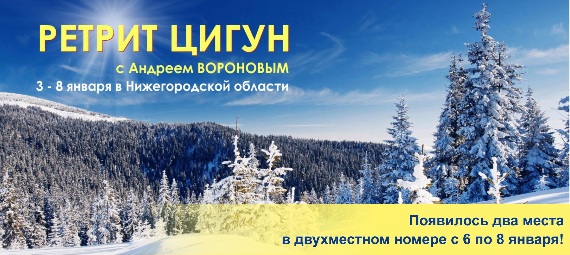 Ретрит по Цигун в Нижегородской области