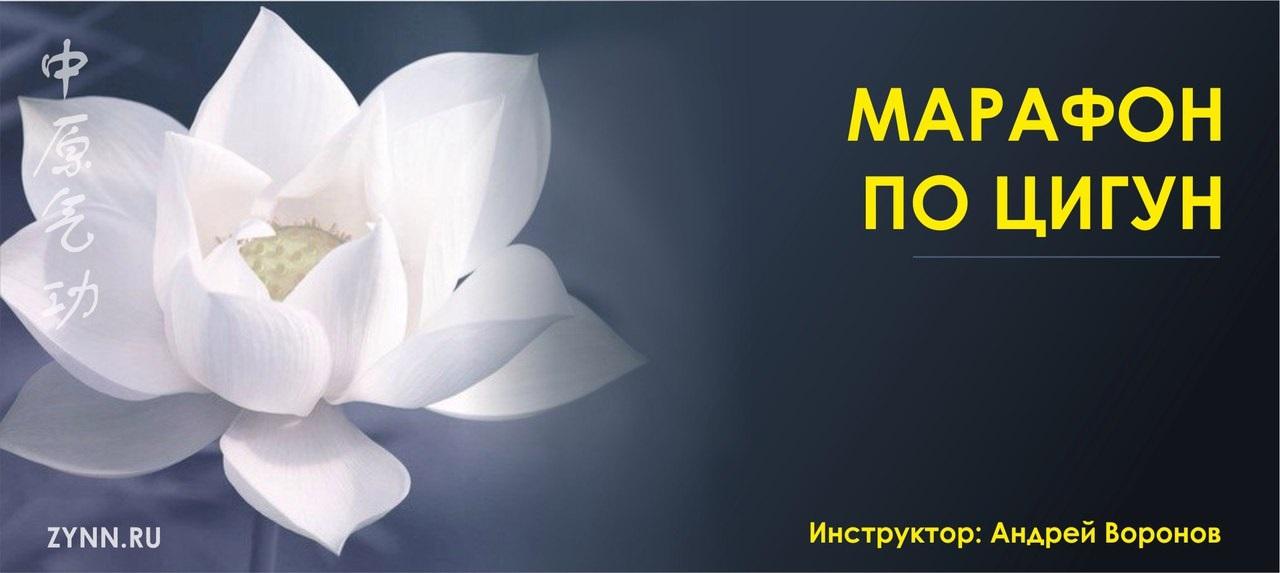 Н.Новгород, Марафон по Цигун