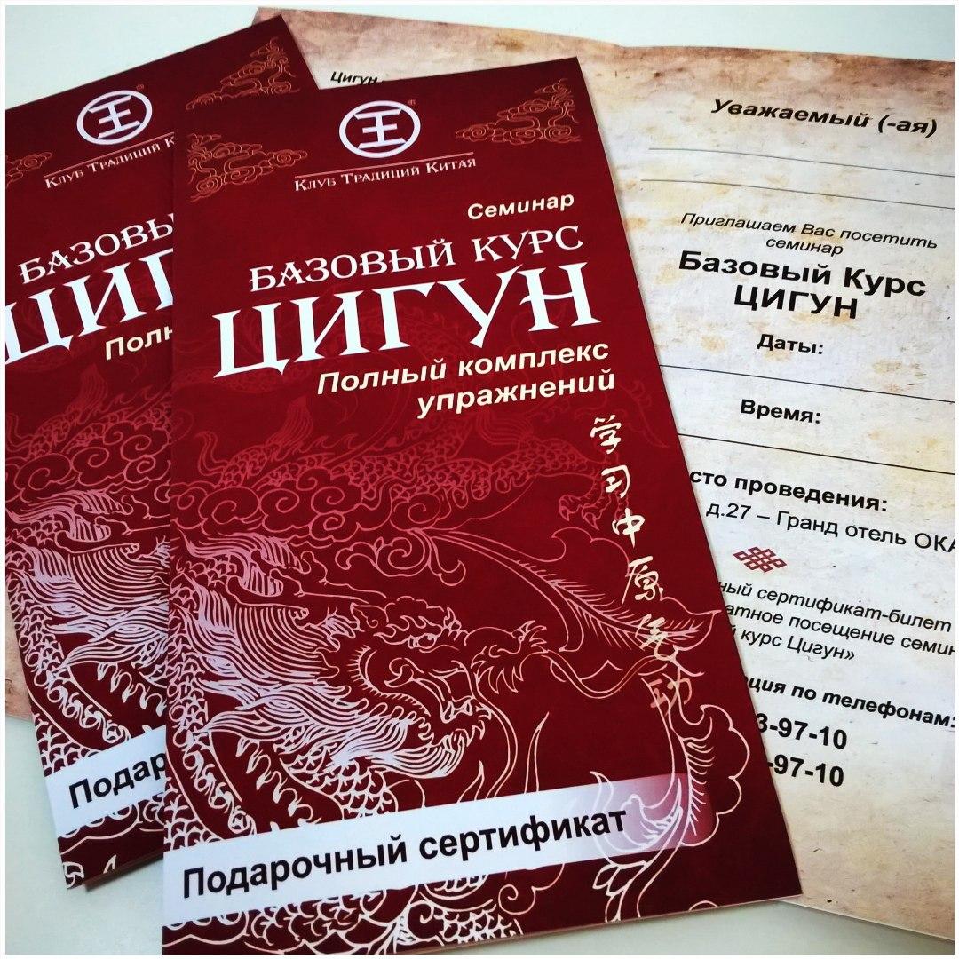 Подарочные сертификаты на Базовый курс Цигун