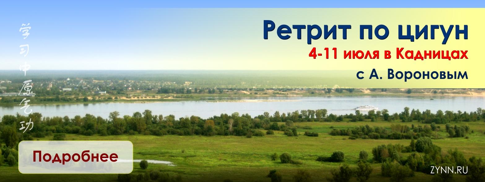 Ретрит по Цигун в Кадницах (Нижегородская область)